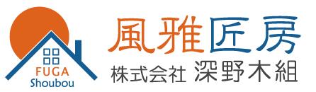風雅匠房 (株)深野木組